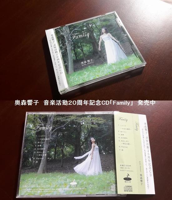 奥森響子音楽活動20周年記念CD